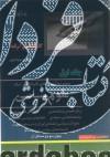 مجموعه آزمون های کارشناسی ارشد علوم سیاسی جلد اول
