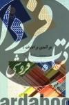 An introduction to literature (1 درآمدی بر ادبیات)