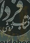 تاریخ کامل ایران(اقبال)
