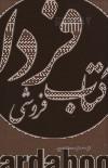 سالنامه ونوشه 1392 (زرکوب-رقعی)
