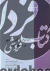 مسئو لیت امر و مامور در حقوق ایران