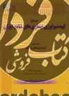 مرجع اپیدمیولوژی بیماری های شایع ایران(بیماری های واگیر دار)