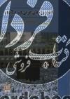 آموزش زبان عربی در 60 روز