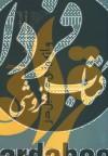 واژه های دخیل در قرآن مجید