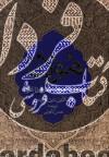 مولانا(دیروزتاامروز،شرقتاغرب)
