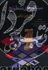 مینیاتورهای شطرنج (400 بازی ترکیبی)