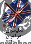 انگلیسیان در ایران