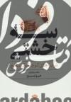 سه خشتی- ترانه های کوچک کرمانچ