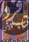 گزینه ادب پارسی ج15- گزیده آثار پیر هرات خواجه عبدالله انصاری