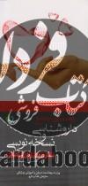 راهنمای جامع داروشناسی و نسخه نویسی