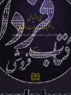 بی احتیاطی و تکلیف به رعایت احتیاط(نگاهی تطبیقی به حقوق مسئولیت مدنی ایران و انگلستان)