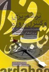 برنامه ریزی و کنترل پروژه (تحت شرایط کاری پروژه های ایران)