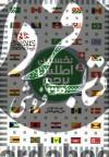 کتاب مرجع کودک و نوجوان ج4- نخستین اطلس پرچم من