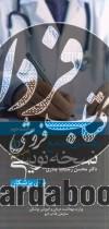 راهنمای جامع نسخه نویسی