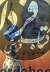 تاریخ نوروز و گاهشماری(اقبال)