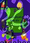 شعرهای شیرین برای بچهها- جلدهای 16 تا 20