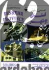 نقشه سیاحتی و گردشگری استان بوشهر کد 399