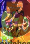 کتابهای برجسته، بهترین قصههای دنیا ج4- علاءالدین و چراغ جادو