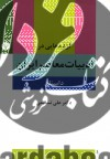 ادبیات معاصر ایران(داستان)