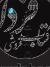 ایران کلده و شوش