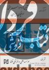 آیین ها و مراسم سنتی ارمنیان ایران