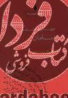 چهارده متفکر مسلمان