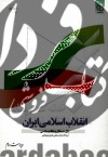انقلاب اسلامی ایران علل، مسائل و نظام سیاسی