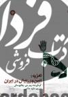 تعزیه : آیین و نمایش در ایران