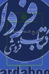 تاریخ فلسفه در اسلام (جلد سوم)