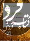 حقوق ثبت کاربردی جلد دوم(دعاوی و اعتراضات ثبتی مربوط به اسناد و آیین رسیدگی به آنها)