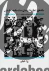 بازشناسی تحلیلی نظریه های مدرن جامعه شناسی