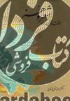 هفتاد سخن (4جلدی)