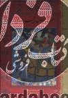 شاهنامه فردوسی (5جلدی)