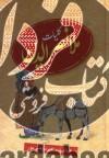 کلیات ملانصرالدین(عطار)