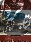 تمرکزگرایی در تهران روندها و سیاست ها