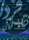 طراحی مخازن تحت فشار براساس استاندارد ASME