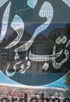 شیراز جلوه گه راز