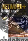 NETWORK+(شبكه هاي LANتاWANكامپيوتري از سخت افزار،نرم افزار وامنيت)