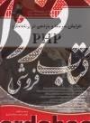 افزایش سرعت و بازدهی در برنامه های php