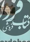 از ایران چه می دانم؟(جلفا)