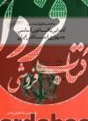 مختصر حقوق اساسی آشنایی با قانون اساسی جمهوری اسلامی ایران(چاپ سوم)