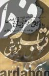 واژگان متروک زبان فارسی تا قرن پنجم به استثنای شاهنامه
