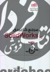 مرجع کاربردی SolidWorks