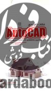 نكات كاربردي AutoCAD(جديدترين نكته هاي AutoCADدر يك نگاه)
