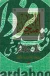 المنجد( فی اللغة والاعلام)