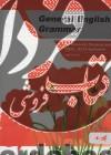زبان عمومی (گرامر) رشته های مختلف دانشگاهی