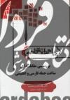 ترجمه و راهنما بررسی مقابله ای ساخت جمله فارسی  انگلیسی