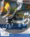 آموزش جامع تدوین و ویرایش فیلم