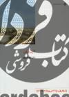 از ایران چه می دانم؟(آبادان)
