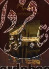 نشان از بی نشانها 2جلدی- شرح حال حاج شیخ حسنعلی اصفهانی